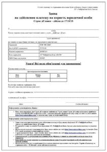 Бланк на оплату консульского сбора за визу в США