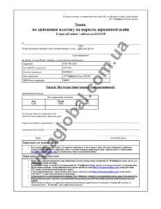 Бланк по оплате консульского сбора за визу в США