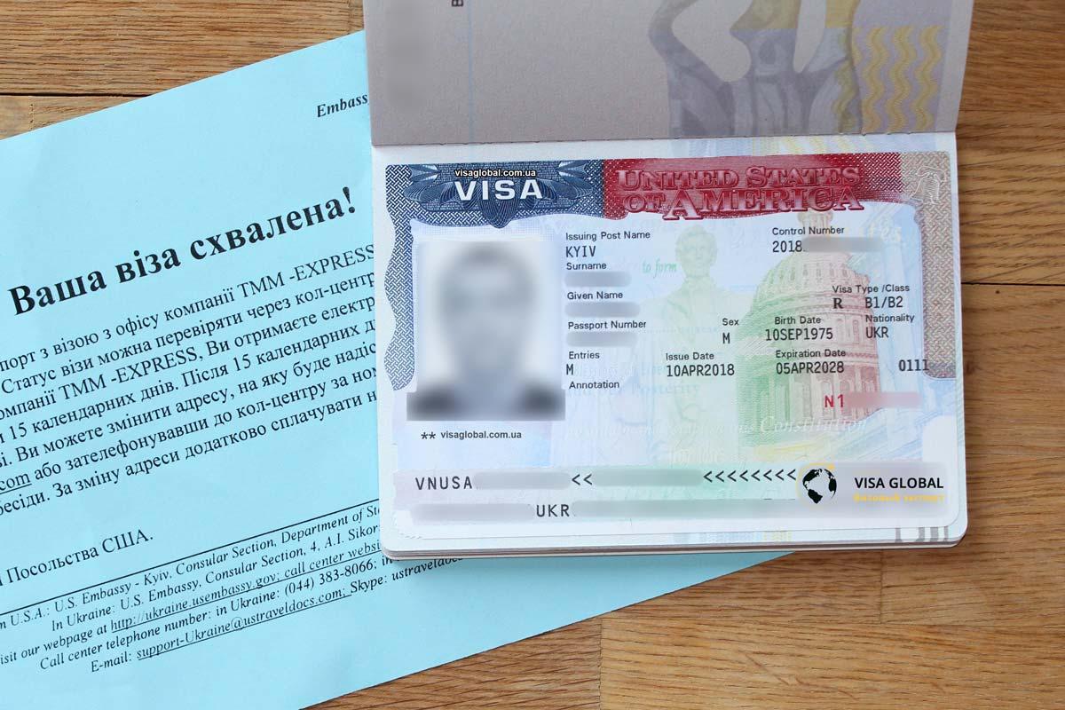 Пример визы в США по приглашению