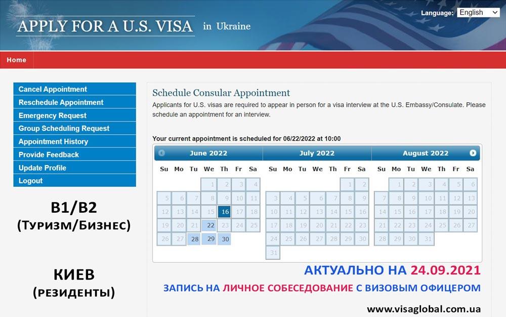 Календарь записи на визу в посольство США в Киеве